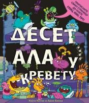 "Арон Блеха, Кејти Котон, ""Десет ала у кревету"""
